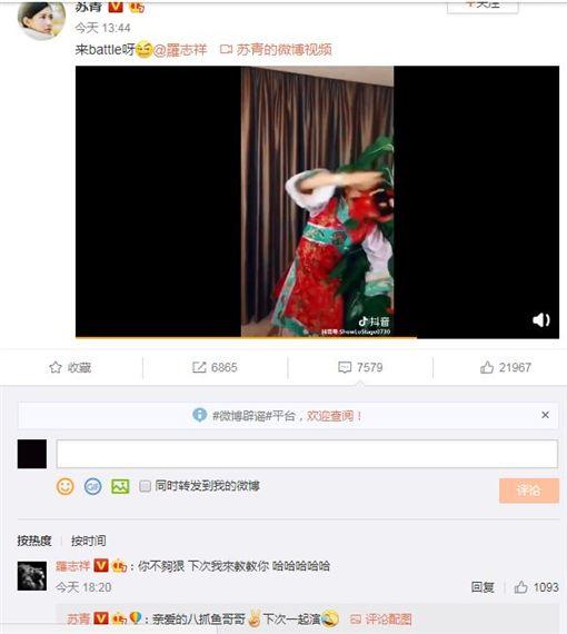 蘇青,羅志祥/翻攝自蘇青微博
