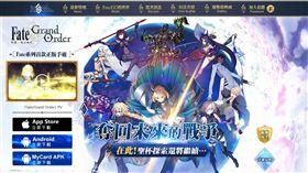 手遊,FGO,Fate/Grand Order(圖/翻攝自FGO官網)