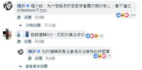 陳沂/翻攝自陳沂臉書