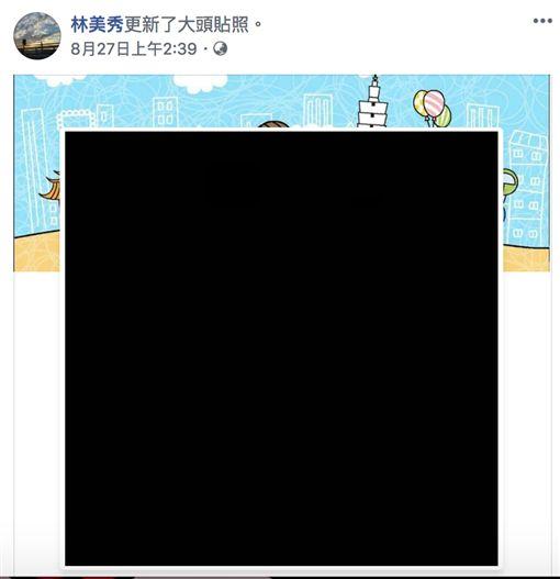 林美秀臉書圖/翻攝自林美秀臉書