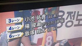 ▲東京電視台出包。(圖/日本網友提供)