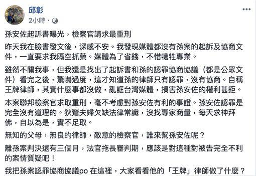 邱彰臉書發文 圖/翻攝自邱彰臉書