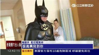 狄鶯億元認罪協商敗?他:蝙蝠俠有演