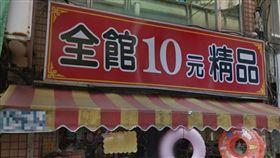 10元商店、十元商店/google maps