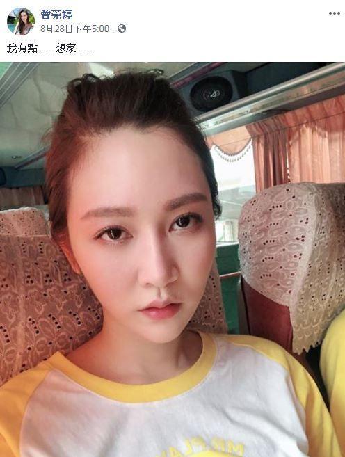 曾莞婷(圖/翻攝自臉書)