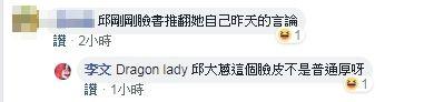 李文嗆邱彰/李文臉書