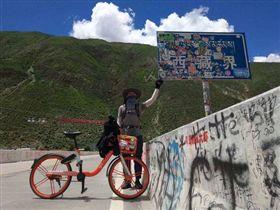 大陸,共享單車,西藏(圖/翻攝自《封面新聞》)