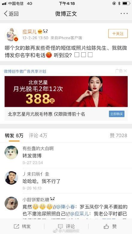 應采兒 陳小春/翻攝自微博