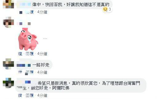 楊偉中臉書 ID-1522073