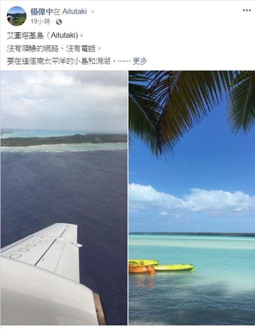 楊偉中臉書 ID-1522074