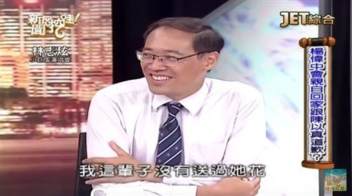 楊偉中 圖/翻攝自新聞挖挖哇YouTube