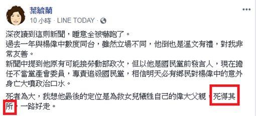 葉毓蘭臉書 楊偉中 死得其所 ID-1522330
