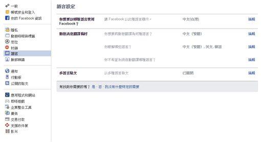 臉書,更改語言(圖/翻攝自臉書)