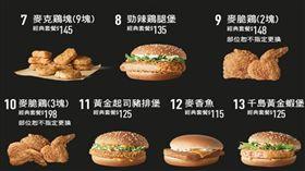 麥當勞怎麼點最划算?網狂推10號餐「一秒升級全家餐」 圖/翻攝自麥當勞官網