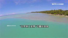 最美島嶼危,楊偉中,溺斃,艾圖塔基島