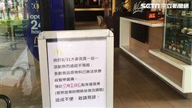 麥當勞今(1)日今只營業至早上10:30(圖/記者凌毓鈞攝)