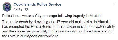 庫克群島警方臉書透露楊偉中死訊。(圖/翻攝自Cook Islands Police Service臉書)
