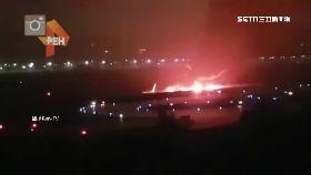 俄客機起火1100