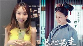 《延禧攻略》唯一的台灣演員程茉。(翻攝微博)