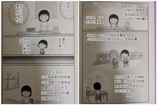 《小丸子》20年後故事曝光!「給小玉的一封信」逼哭粉絲 圖/翻攝自雪花新聞網
