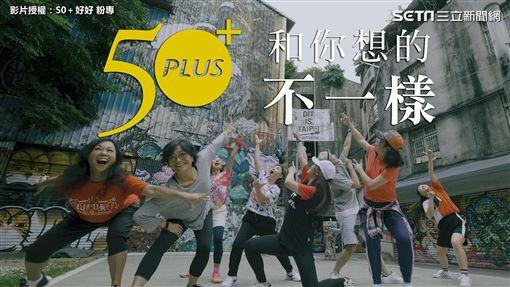 影片授權:50+好好 粉專