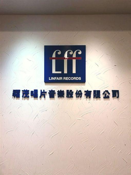 福茂唱片 圖翻攝自韋禮安 臉書
