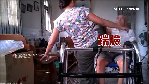 踹臉.巴頭!外籍惡看護 施虐80歲阿公