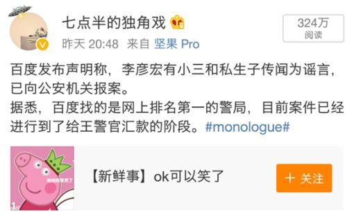 這笑話值2千萬!百度怒告「段子手」李彥宏,百度,七點半的獨角戲https://www.weibo.com/u/3334372892?is_hot=1#_rnd1535875667587