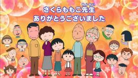 悼念櫻桃子,電視台播出《櫻桃小丸子》第一集。(翻攝推特)