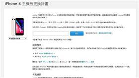 蘋果,Apple,維修,主機板,iPhone8,瑕疵, 圖/翻攝自蘋果官網 https://goo.gl/4HR9sb