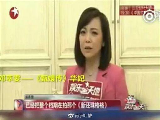 金枝慾孽,後宮甄嬛傳,延禧攻略,鄧萃雯(圖/翻攝自微博)