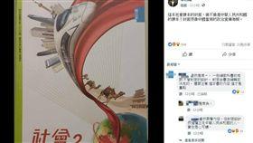 國中社會課本充滿中國元素 學者批「根本是中共的政治宣傳」/台北教育大學名譽教授李筱峰/(圖/翻攝自李筱峰臉書)