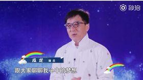成龍(翻攝自央視微博)