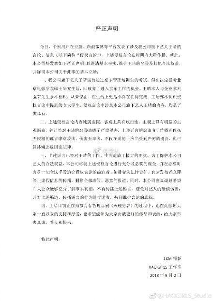 京東,劉強東,奶茶妹妹,王晴,創造101(圖/翻攝自微博)