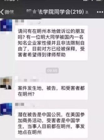 「有同學被知名企業家性侵」 陸留學生求助訊息曝光! (圖/翻攝自AI財經社)