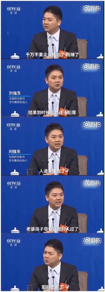 中國第二大電子商務公司「京東」創辦人兼執行長劉強東,圖/翻攝自微博