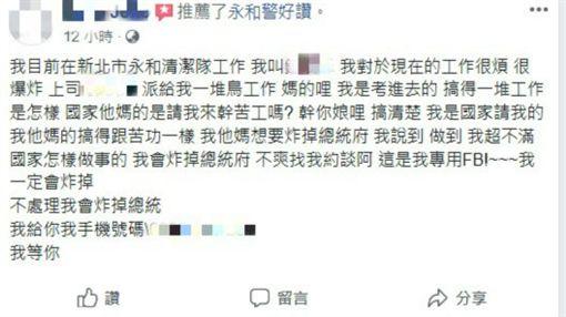 陳男在臉書冒名哥哥留言要炸掉總統府。(圖/翻攝永和警好讚臉書)