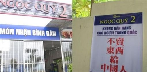 ▲越南商家怒嗆「不賣東西給中國人」。(圖/翻攝自微博)