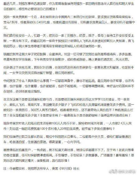 程汝釗 劉強東/翻攝自微博