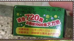 底片放冰箱保存15年/臉書爆怨公社