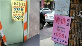 賣房廣告、廣告傳單/翻攝自《路上觀察學院》學校