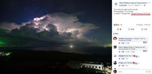 中國打壓?WMO突改我國名中國台灣世界氣象組織,中國台灣省,傅譯鋒翻攝自WMO官方臉書