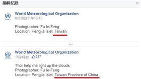 中國打壓?WMO突改我國名中國台灣 世界氣象組織,中國台灣省,傅譯鋒 翻攝自WMO官方臉書