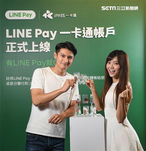 LINE Pay,一卡通,LINE Pay一卡通帳戶,支付