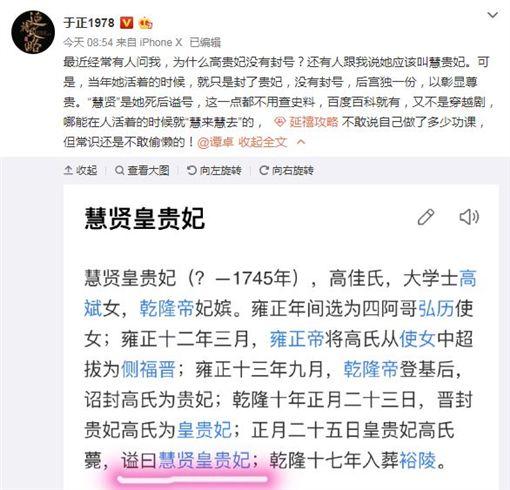 延禧攻略,高貴妃,譚卓/翻攝自于正微博