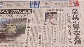 陳水扁接受日媒專訪 對蔡英文政府提建言產經新聞在頭版頭條新聞刊登陳水扁2日在高雄接受產經專訪的內容。他2008年卸任總統之後,因貪污等罪在監獄服刑6年,目前假釋,這是他時隔約10年接受媒體專訪。中央社記者楊明珠東京攝 107年9月5日