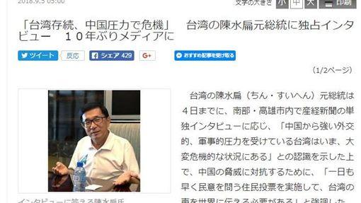 陳水扁 日本 產經新聞(圖/翻攝自日本產經新聞)