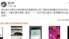 醫師作家陳克華今早在臉書宣傳新書。(圖/翻攝自陳克華臉書)