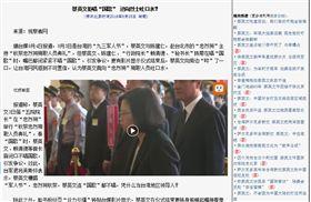 蔡英文 被醜化 翻攝自博訊新聞網