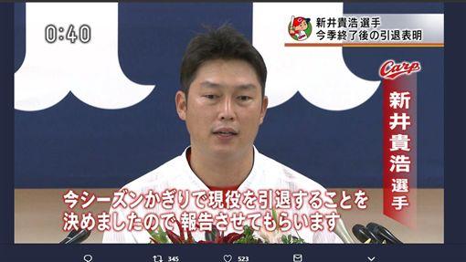 新井貴浩宣布引退。(圖/翻攝自推特)